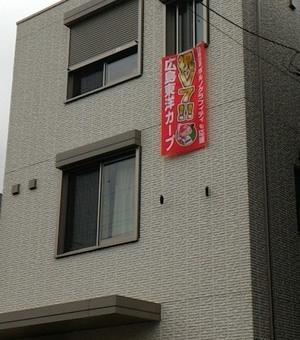 広島 悲願の日本一ならずとも